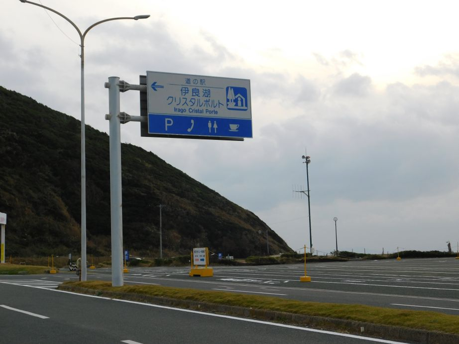 道の駅 伊良湖クリスタルポルト標識