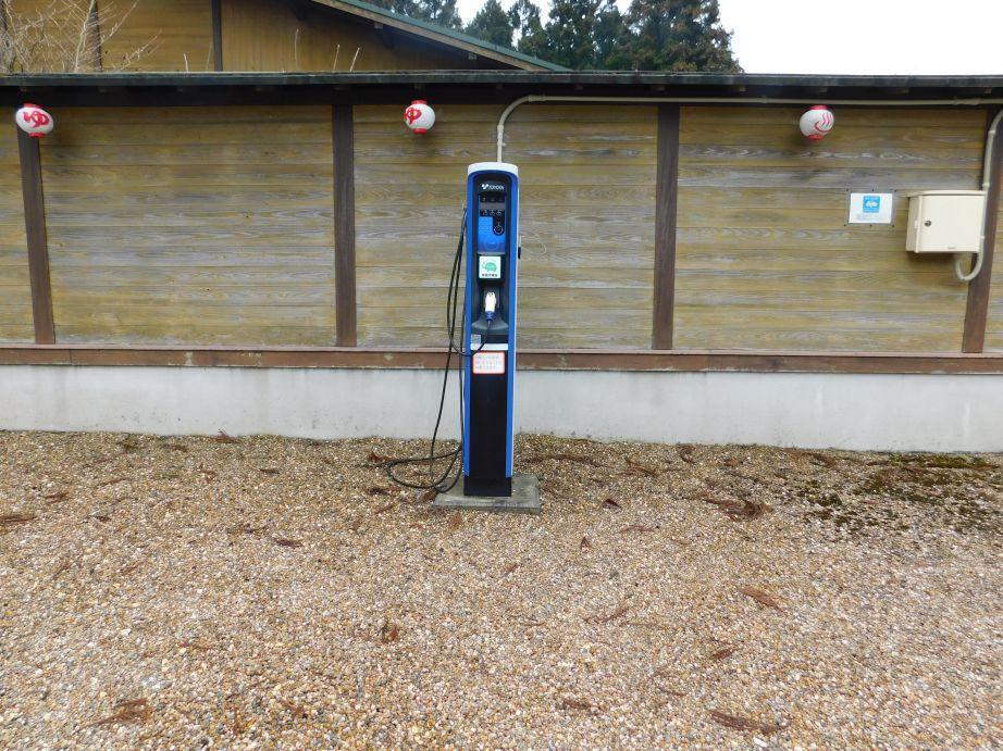 洞川温泉センターの電気自動車用充電器