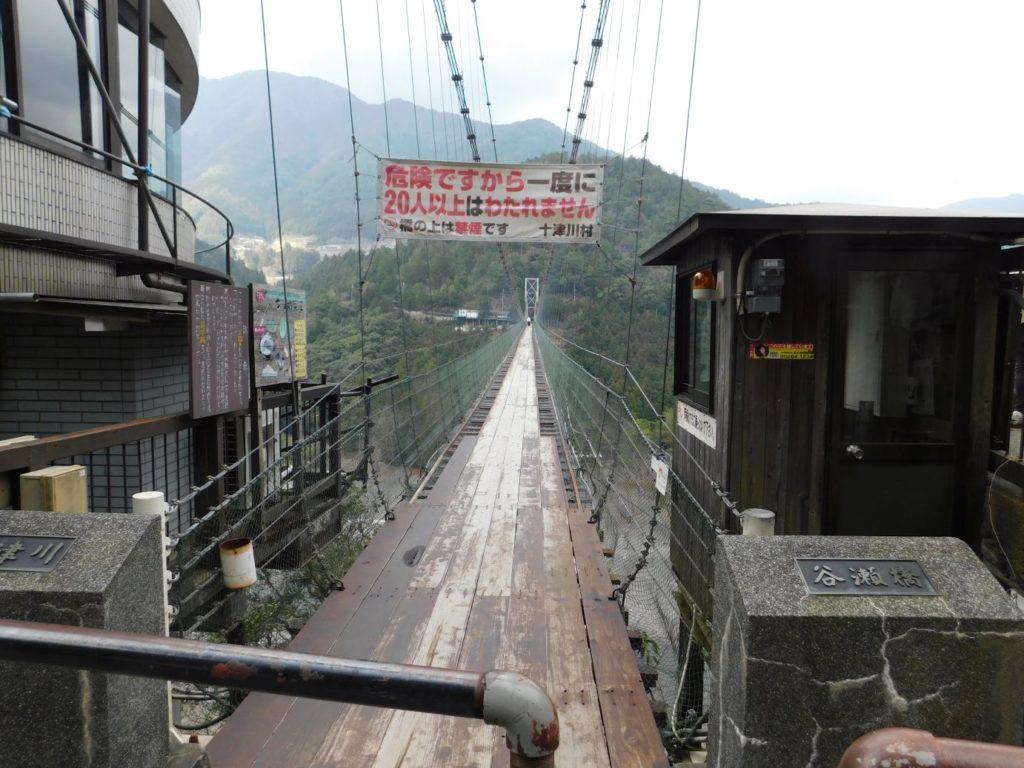 谷瀬の吊り橋の入口