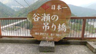 谷瀬の吊り橋の看板