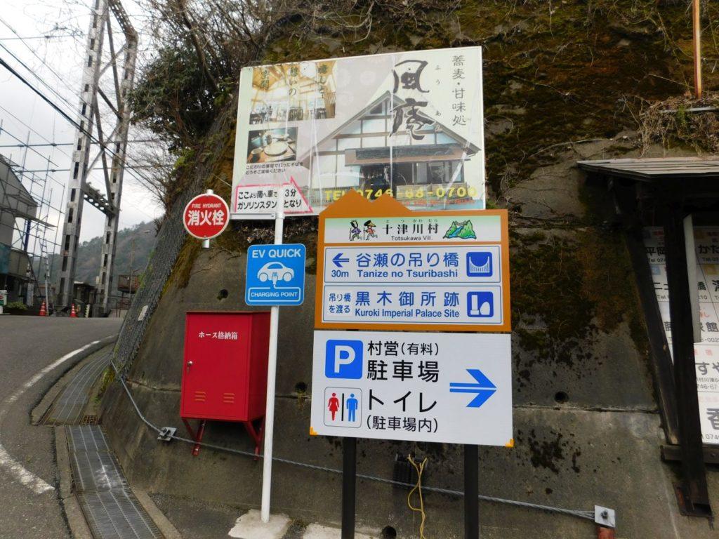 谷瀬の吊り橋駐車場入り口