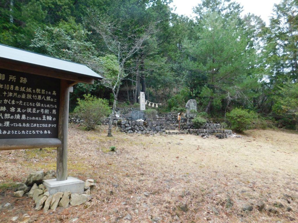 黒木御所跡