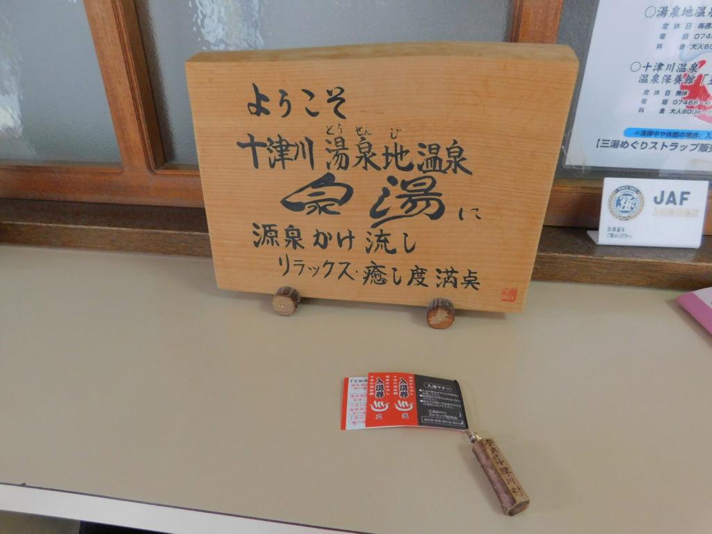 十津川村 三湯めぐりストラップ