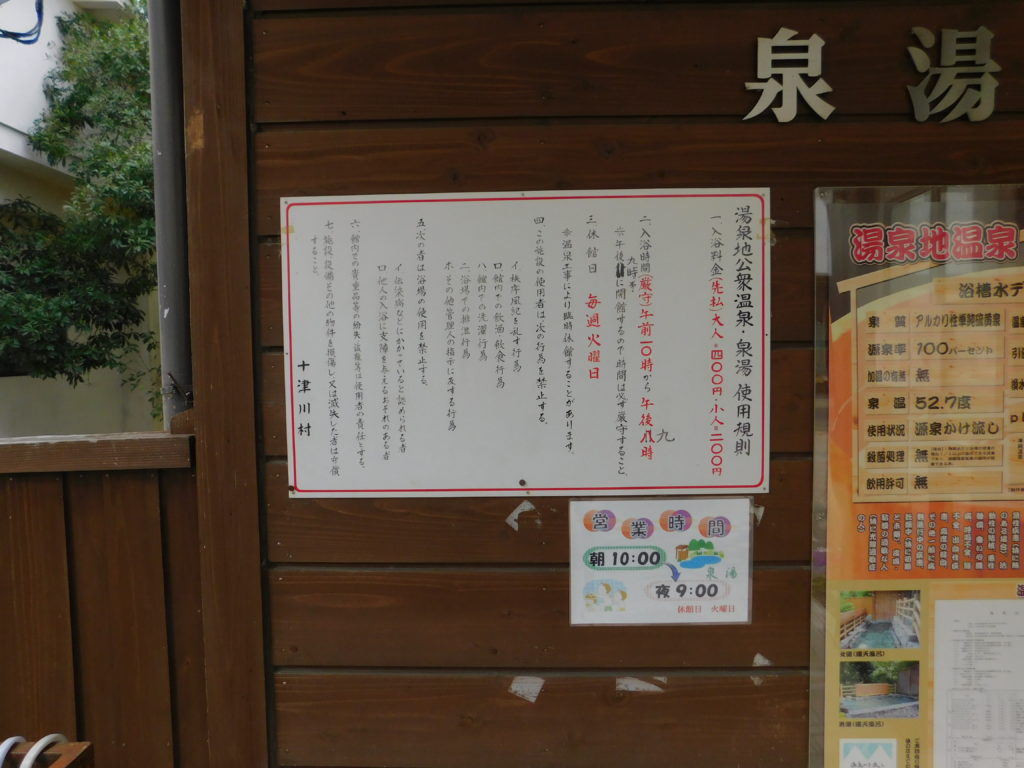 十津川村 温泉地温泉 泉湯 使用規則