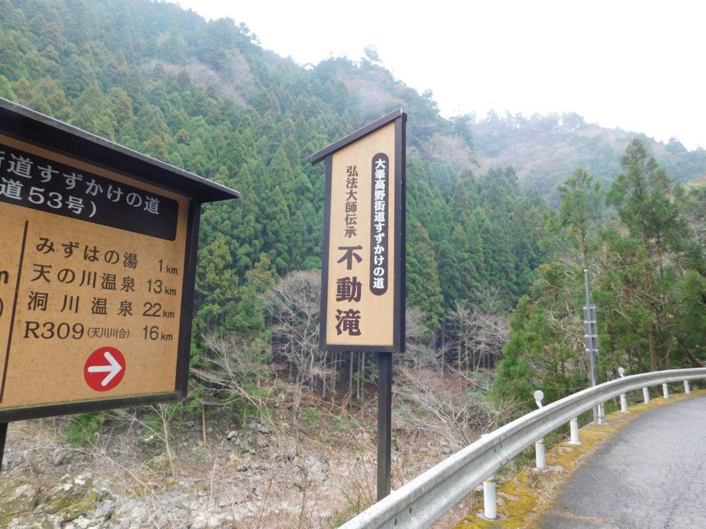 弘法大師伝承不動滝 標識