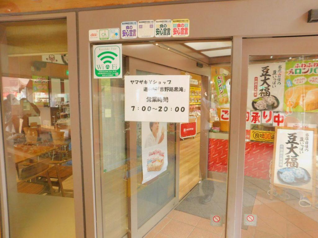 道の駅 吉野路黒滝 ヤマザキYショップ営業時間