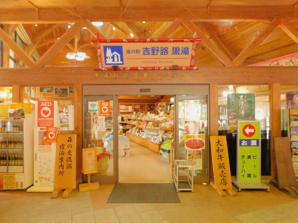 吉野路黒滝 物産店入口