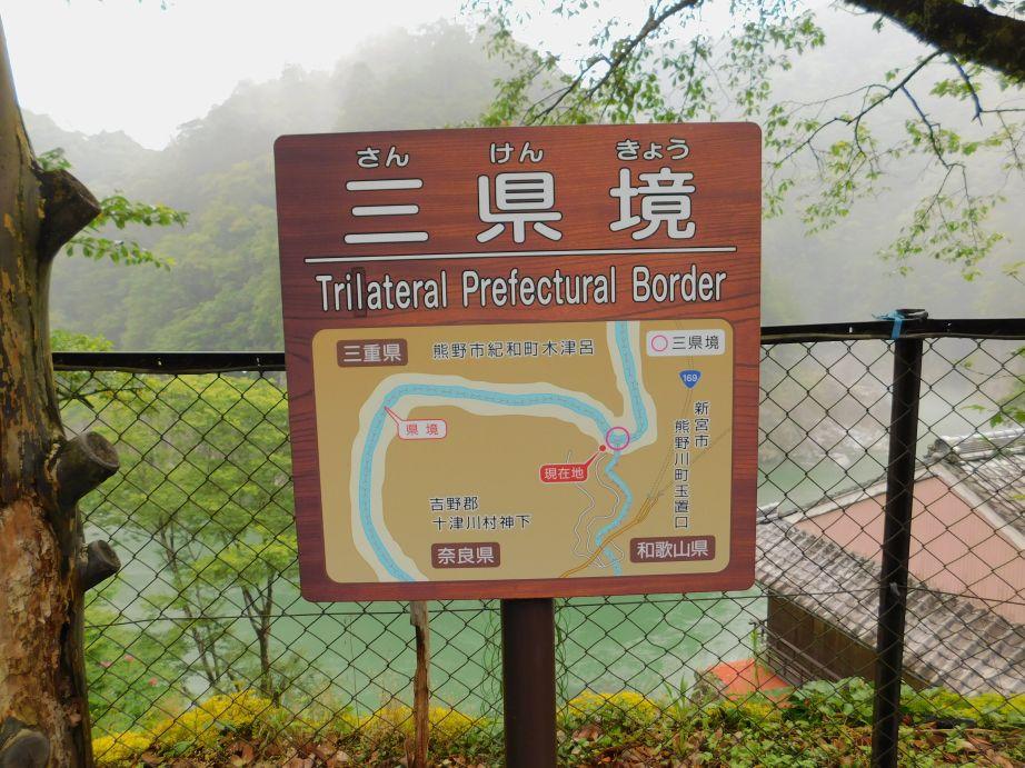 瀞峡 三県境 案内板