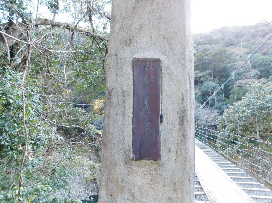 山彦橋の主塔左側