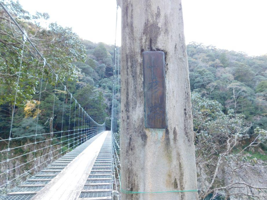 山彦橋の主塔右側