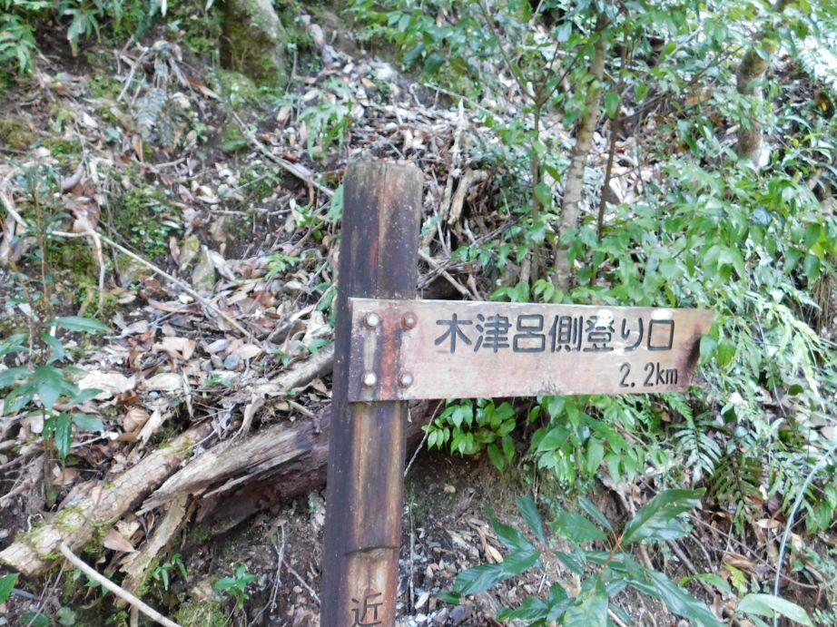 木津呂へのハイキングコース