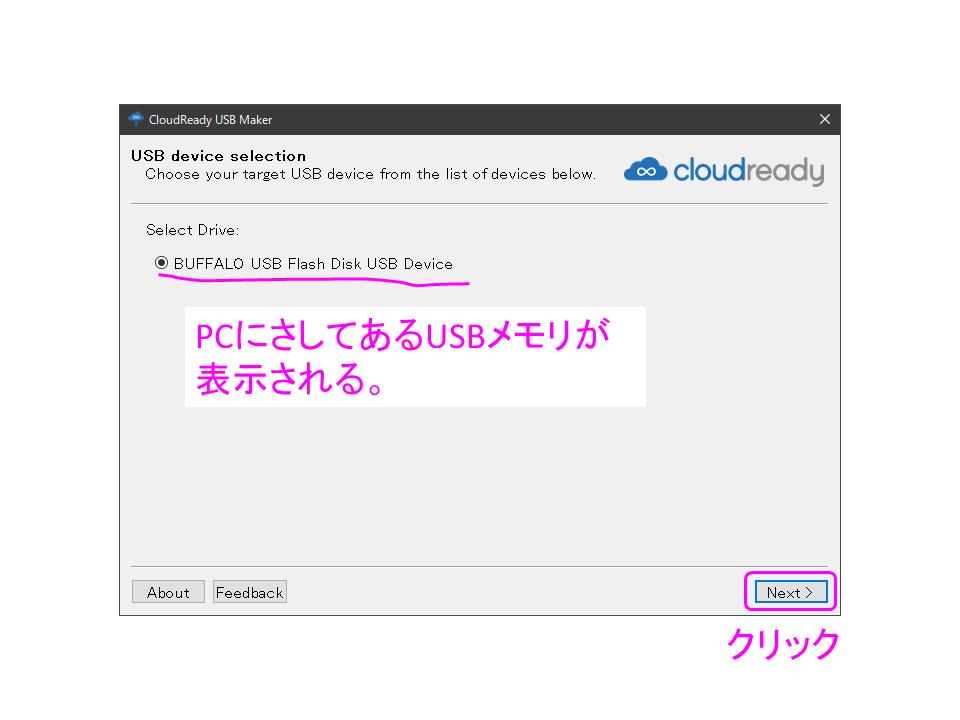 Cloudready起動用USB作成-04