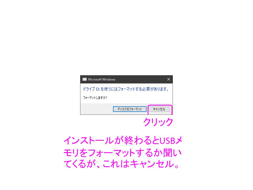 Cloudready起動用USB作成-08