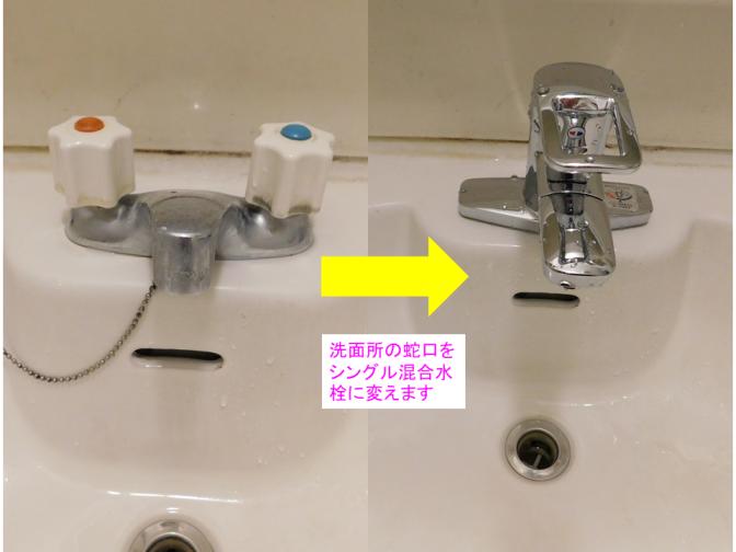 洗面所の蛇口交換