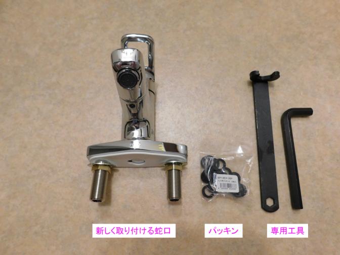 洗面所の蛇口