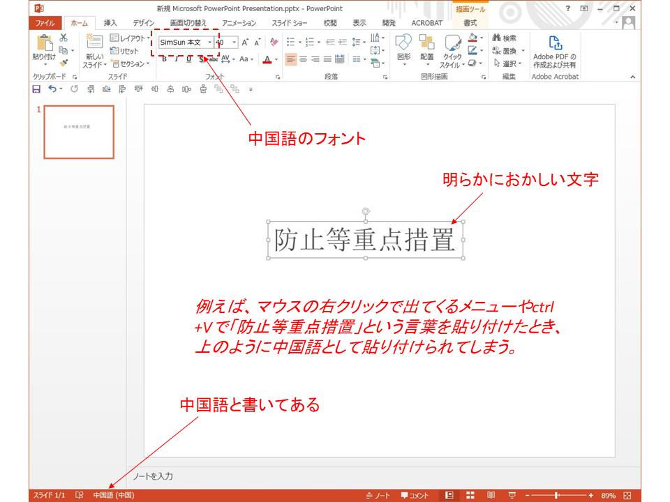 パワーポイントに漢字を貼り付けたとき中国語になってしまう。